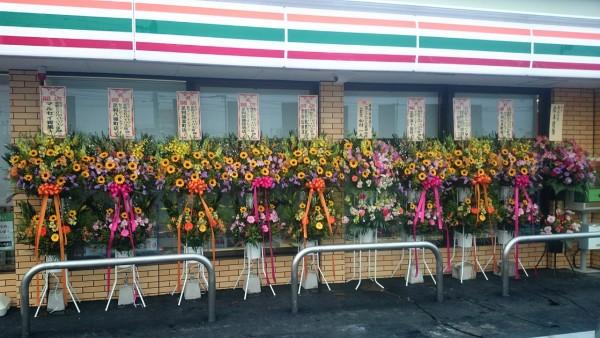 開店祝い生花