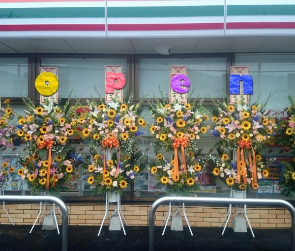 開店祝生花